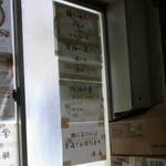侍 - 店内にはあれこれ貼り紙があって面白い。一通り眺めている間にラーメンが来た♪