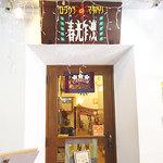 cafeロジウラのマタハリ春光乍洩 - ロジウラのマタハリ入口です♪