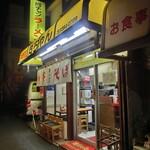 尚チャンラーメン - 店構え