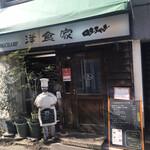 洋食家ロンシャン - 外観写真: