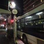 尚チャンラーメン - 十貫坂上バス停で下車