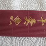 12519581 - 羊羹(600円)