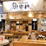 海鮮×寿司 魚衛門 -