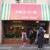 大島コーヒー店 -