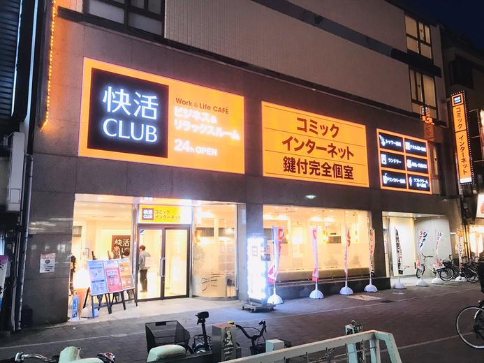 快活CLUB 岡山駅東口店