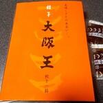 大阪王 - 料理写真: