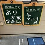 125215853 - 店前メニュー