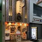 神虎麺商店  - 外観