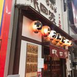 成田家 - 高松ライオン通りの人気な焼き鳥屋さん 成田家さん