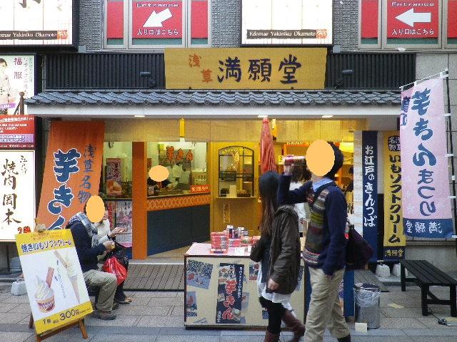 満願堂 浅草店
