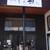 麺屋 しん道 - 外観写真:定休日のお店