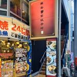 西安曹家 餃子坊 - お店は2階にあります