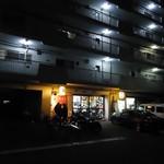 葫 - 住宅地にあるマンションの1階にポツリと。