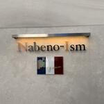 125241503 - ナベノイズムとは、ワタナベシェフの相性「ナベ」からきているんだとか...