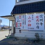 山ノ神焼肉店 -