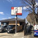 125252966 - 「長田箕谷線」沿い、神戸市バス17系統「風切」からすぐの所
