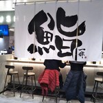 鮨 一輝 - 外観(2020年2月11日撮影)