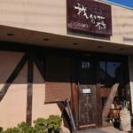 125265100 - 【外観①】                       木製ドアがオシャレ。