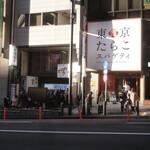 東京たらこスパゲティ - オープン初日