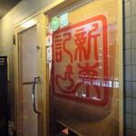 125272447 - 外観(2階入口)