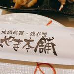 鶏料理専門店みやま本舗 - その他写真: