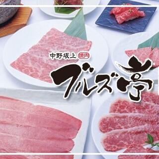焼肉ブルズ亭 中野坂上店