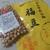 豆政 - 料理写真:壬生寺の節分