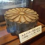 125302959 - 内観(関東大震災で倒壊した鬼瓦)