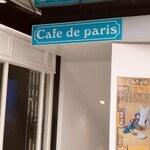 カフェ ド パリ -