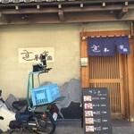 すし屋の芳国 - 外観写真: