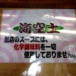 らー麺専科 海空土 - (2012,04/15)