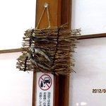 らー麺専科 海空土 - 煮干しが飾りに!(2012,04/15)