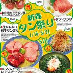 炭火焼肉 どんどん - 料理写真:1月〜3月の限定メニュー開催中♪