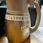 土竜 - スープ割