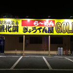 ぎょうてん屋 GOLD -