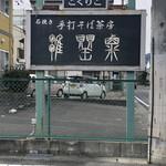 こくりこ(雛罌粟) -