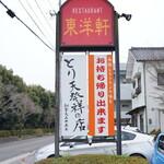 とり天発祥の店 レストラン東洋軒 -