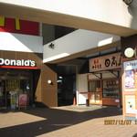マクドナルド - ラーメンチェーン店が隣接