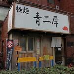 極麺 青二犀 - お店外観