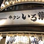 蒲田 牛タン いろ葉 -