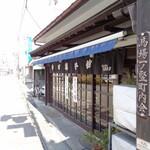 吉田菓子舗 -