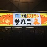 海鮮茶屋 サバニ -