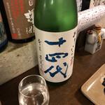 國酒の仕業 -