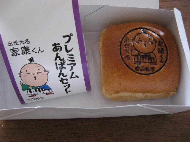 サンエトワール 浜松SA店 name=