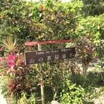 山の茶屋 楽水 - お店への入口