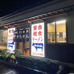 やっちゃん焼肉店 - 外観