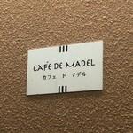 カフェドマデル -