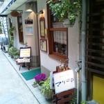 マリーD - 裏寺町は地元民に人気の飲食街…。