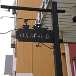 はらっぱカレー店 - 看板