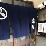 泉屋 - 林崎漁港の北、閑静な住宅街に歴史を刻む「玉子焼」のお店です(2020.2.13)